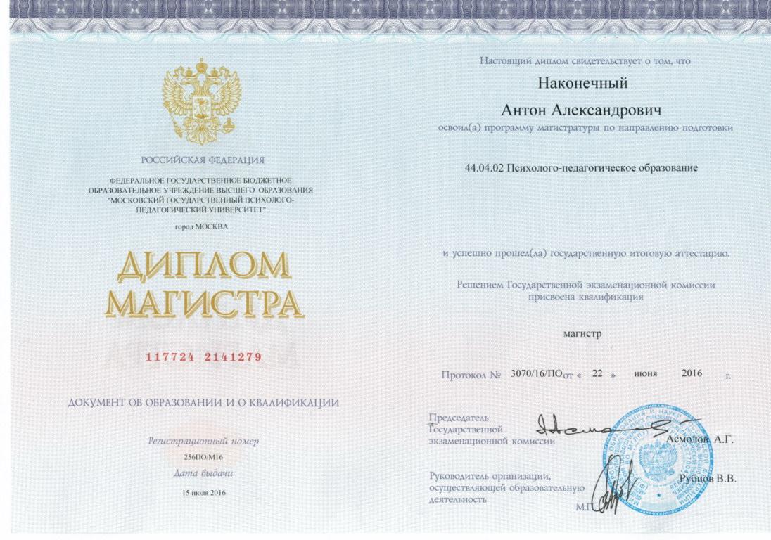 Наконечный Антон Александрович Благотворительный фонд во имя  Наконечный Антон Александрович
