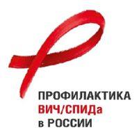 Центр профилактики СПИД